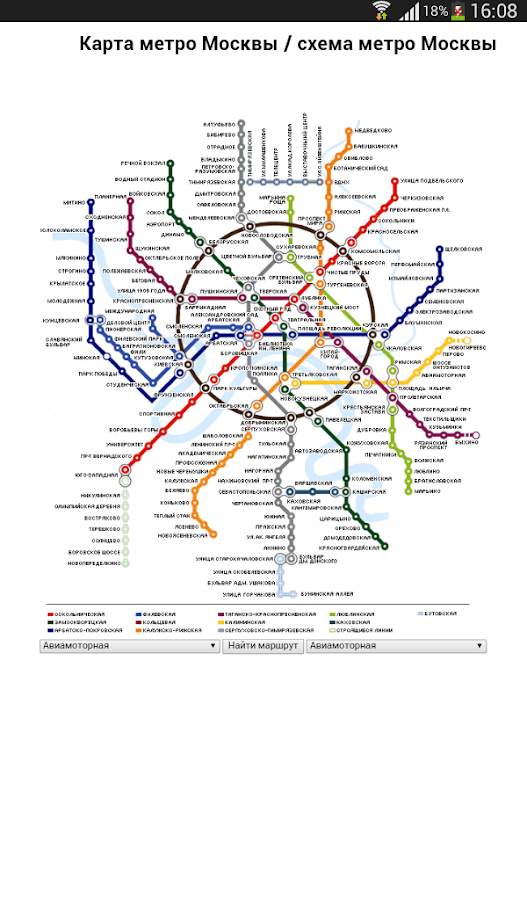 Схема метро России- screenshot