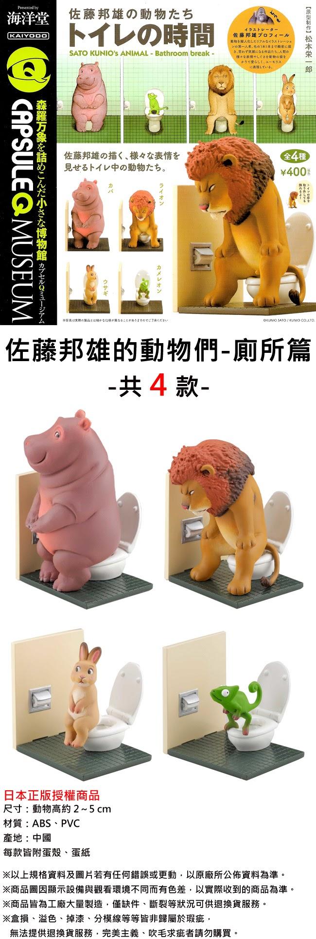 全套4款 佐藤邦雄的動物們 廁所篇 扭蛋 轉蛋 膠囊Q博物館 海洋堂 KAIYODO 日本正版【083128】