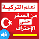 Download تعلم اللغة التركية بالصوت للمبتدئين. تكلم تركي For PC Windows and Mac