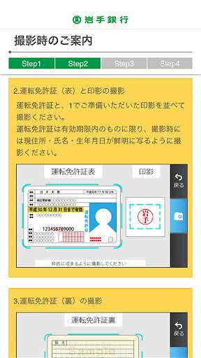 玩免費財經APP|下載いわぎん口座開設アプリ app不用錢|硬是要APP
