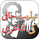 Download Tehzeeb Hafi's Urdu Poetry Status & SMS For PC Windows and Mac