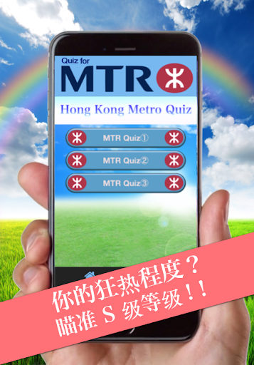 测验for香港地铁 MTR