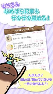 Namepara Viewer- screenshot thumbnail