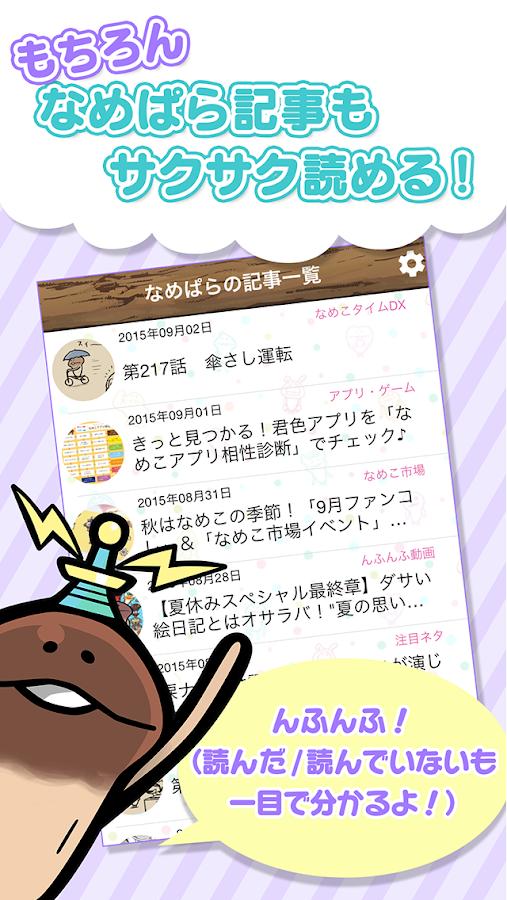 Namepara Viewer- screenshot