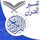 Tafseer -e- Quran