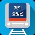경의중앙선 가이드 icon