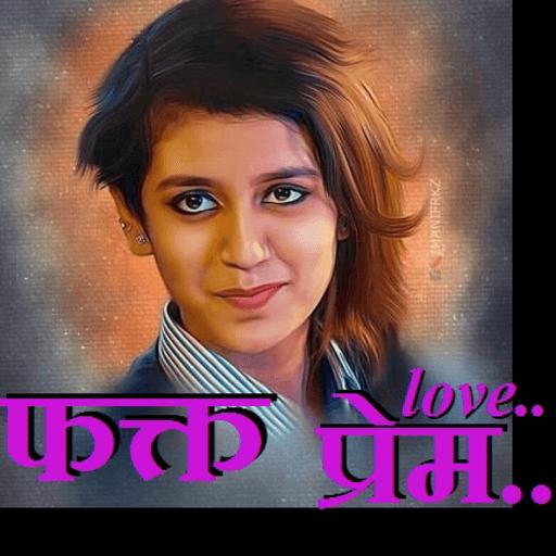 Marathi Love Sms Book