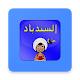 Download حكايات السندباد For PC Windows and Mac