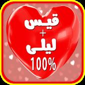 حاسبة الحب لعبة مقياس الحب