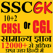SSC GK in Hindi Samanya Gyan