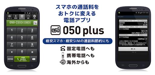 テレワークの電話は「050 plus」がおすすめ ~契約はオンラインで完結 9