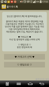 클라우드톡:톡톡 데이트 만남 미팅 커플 기회를 모아모아 screenshot 0
