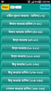 বুখারী শরীফ সম্পূর্ণ - náhled