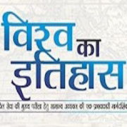 World History In Hindi
