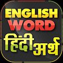 English Word हिंदी अर्थ Offline Hindi icon