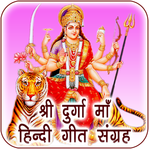 Durga Maa Songs Audio In Hindi Android APK Download Free By UniversalAppsStudio