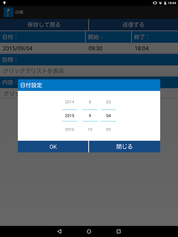 日報- screenshot