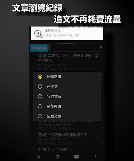 PiTT - PTT u884cu52d5u88ddu7f6eu700fu89bdu5668 4.7.2 screenshots 4
