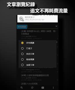PiTT - PTT 行動裝置瀏覽器 - náhled