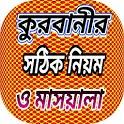 কুরবানীর মাসয়ালা  ২০১৯ icon
