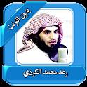 Mohammad Kurdi Quran gratuit icon