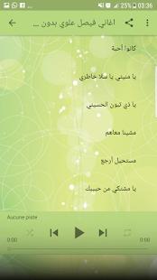 اغاني فيصل علوي بدون نت - Faisal Alawi MP3 - náhled