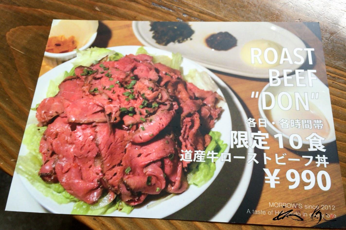 10食限定ローストビーフ
