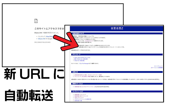 Kikyou Info Redirector