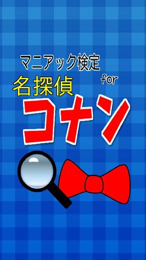 【無料】マニアック検定 for コナン