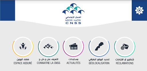 cnss maroc gratuit