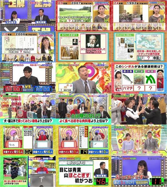 (TV-Variety)(720p) Cream Quiz Miracle 9 2hr Special (Matsui Rena, Oya Shizuka) 161026