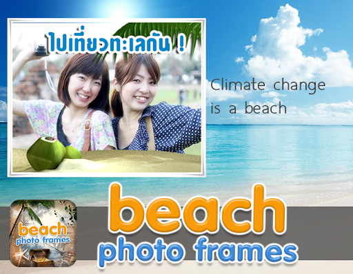 Beach Photo Frames