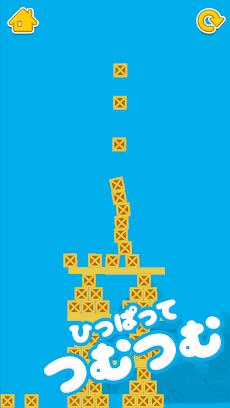 びよんびよーん みんな遊べる無料アプリのおすすめ画像5