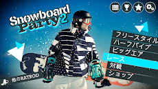 Snowboard Party: World Tourのおすすめ画像2