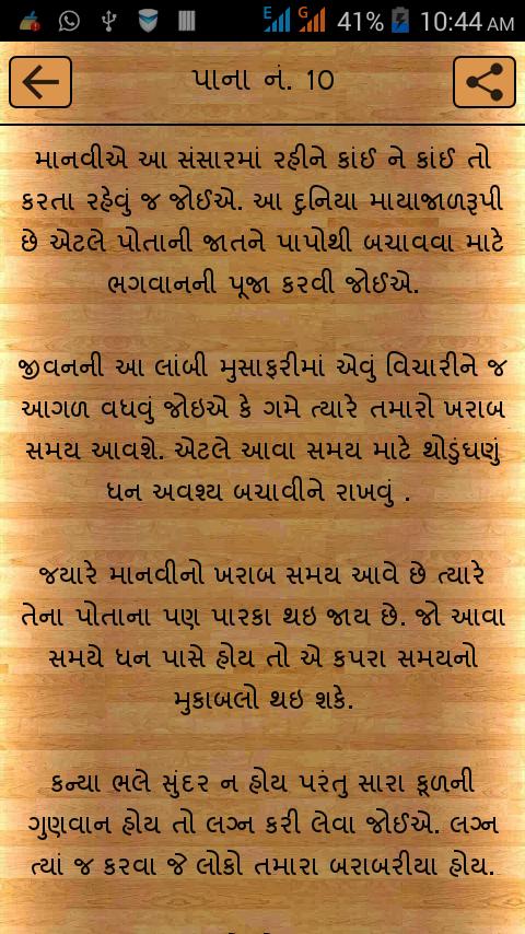 summary of chanakya niti Chanakya neeti in english – lessons thoughts and quotes chanakya neeti in english – lessons thoughts and quotes may 6, 2017 february 10, 2018 harsh tiwari chanakya neeti lessons, strategies, and best chanakya quotes to lead a better life:  (chapter 1 chanakya niti.