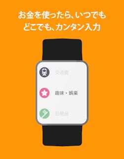 家計簿マネーフォワード~銀行・クレカ対応が人気の無料アプリ screenshot 16