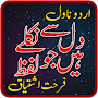 Dil Se Nikle Hain Jo Lafz Novel by Farhat Ishtiaq APK icon