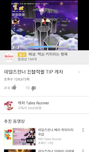 테일즈런너 케차 동영상 모음 screenshot 6