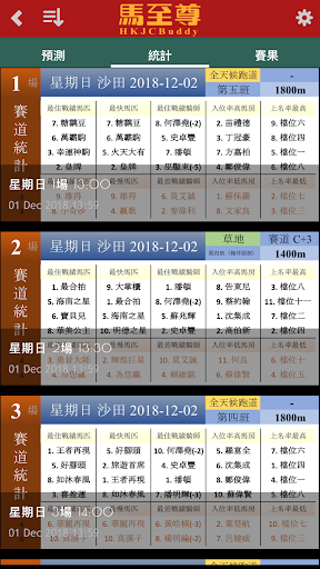 HKJCBuddy 馬至尊 screenshot 2