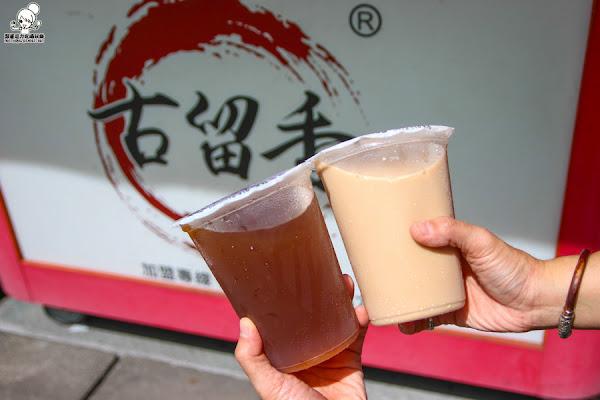 古留香紅茶冰