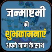 कृष्ण जन्माष्टमी शायरी कार्ड - Krishna Janmashtami