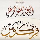 إذاعة فتاوى الشيخ فركوس icon