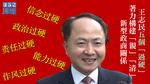 王志民《紫荊》撰文講五個「過硬」 稱要著力構建「親」「清」新型政商關係