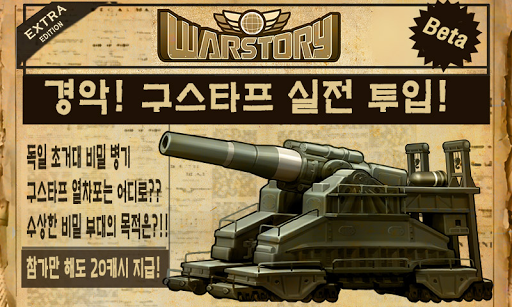 워스토리 for Kakao screenshot 1
