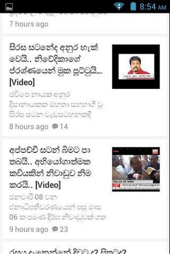 Lanka C News