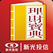 新光投信理財寶典