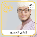 Quran Audio | ilyas hajri mp3 icon