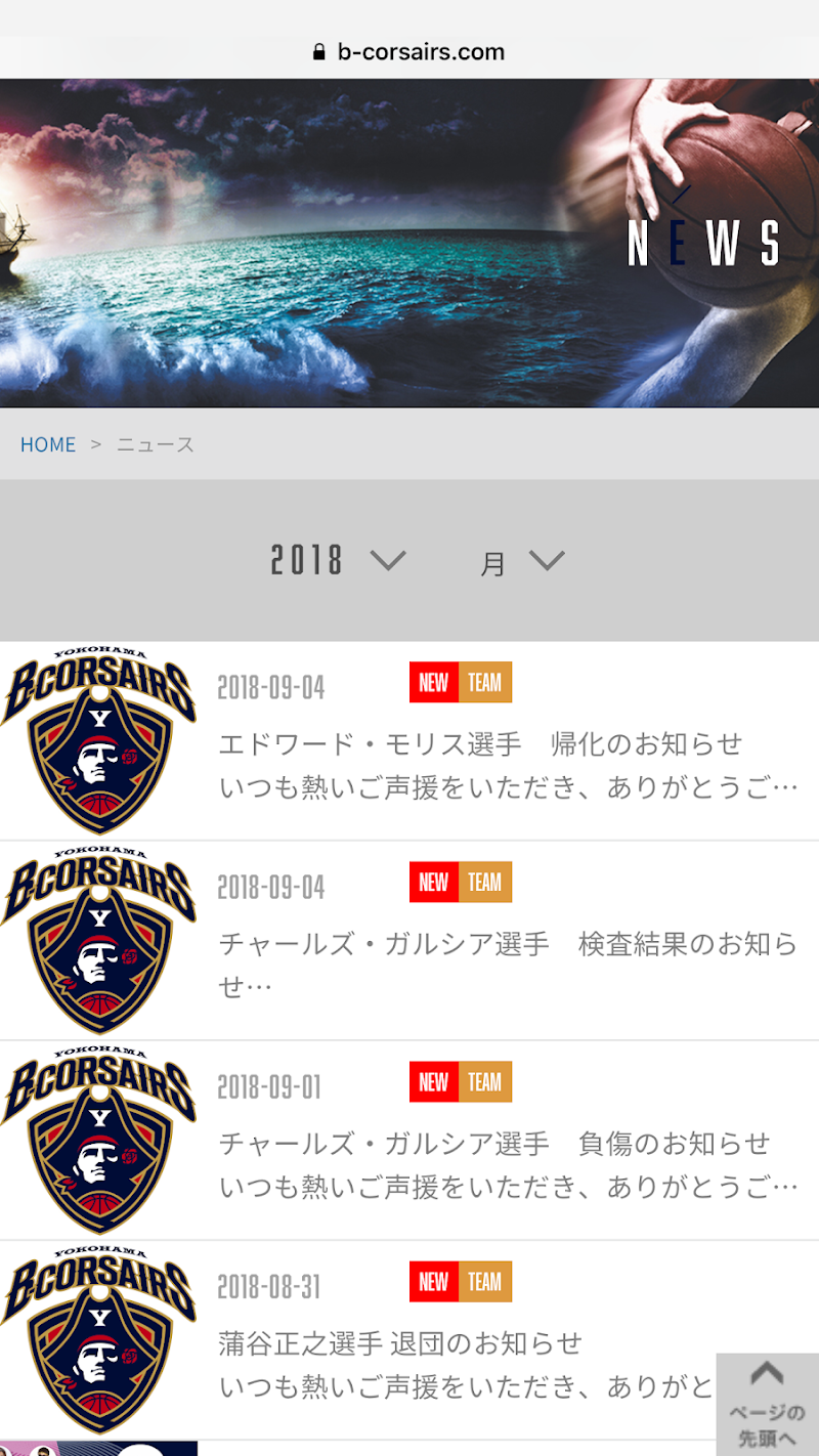 Скриншот 横浜ビー・コルセアーズ公式アプリ【B-COR】