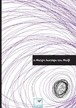 Photo: Η Μαύρη λαχτάρα του Μωβ, Ερμιόνη Κοντολαιμάκη (συγγραφή, εικονογράφηση), Εκδόσεις Σαΐτα, Ιανουάριος 2015, ISBN: 978-618-5147-09-9, Κατεβάστε το δωρεάν από τη διεύθυνση: www.saitapublications.gr/2015/01/ebook.130.html