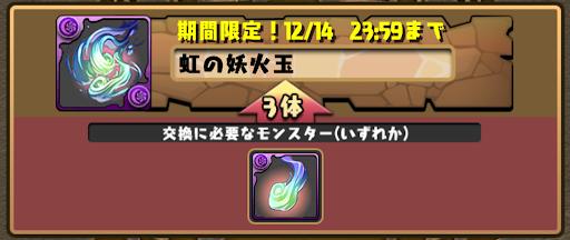 虹の妖火玉-交換